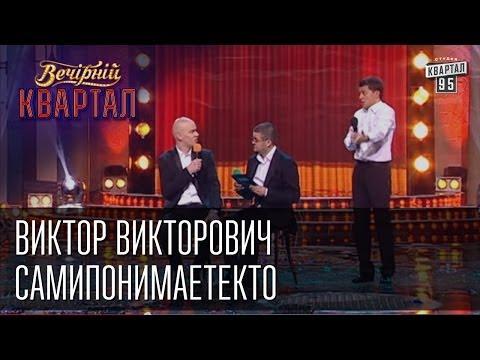 Виктор Викторович Самипонимаетекто  Вечерний Квартал 12. 04.  2014
