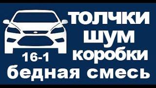 Подшипник Форд, толчки АКПП, шум КПП Форд Фокус. ЧаВо 16-1