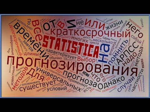 Прогнозирование в STATISTICA, часть 1