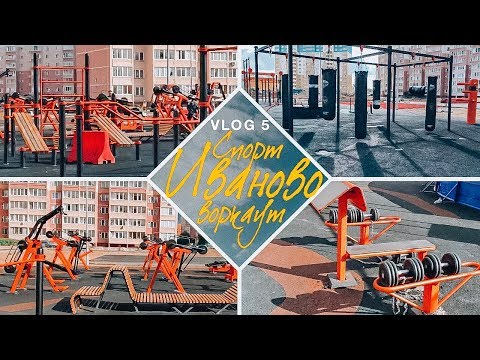 Vlog #5 Тренажерный зал под открытым небом в Иваново