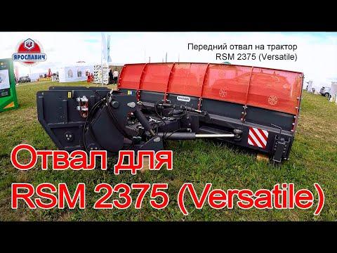 Передний отвал для трактора Versatile 2375. Отвал на трактор на выставке Всероссийский день поля
