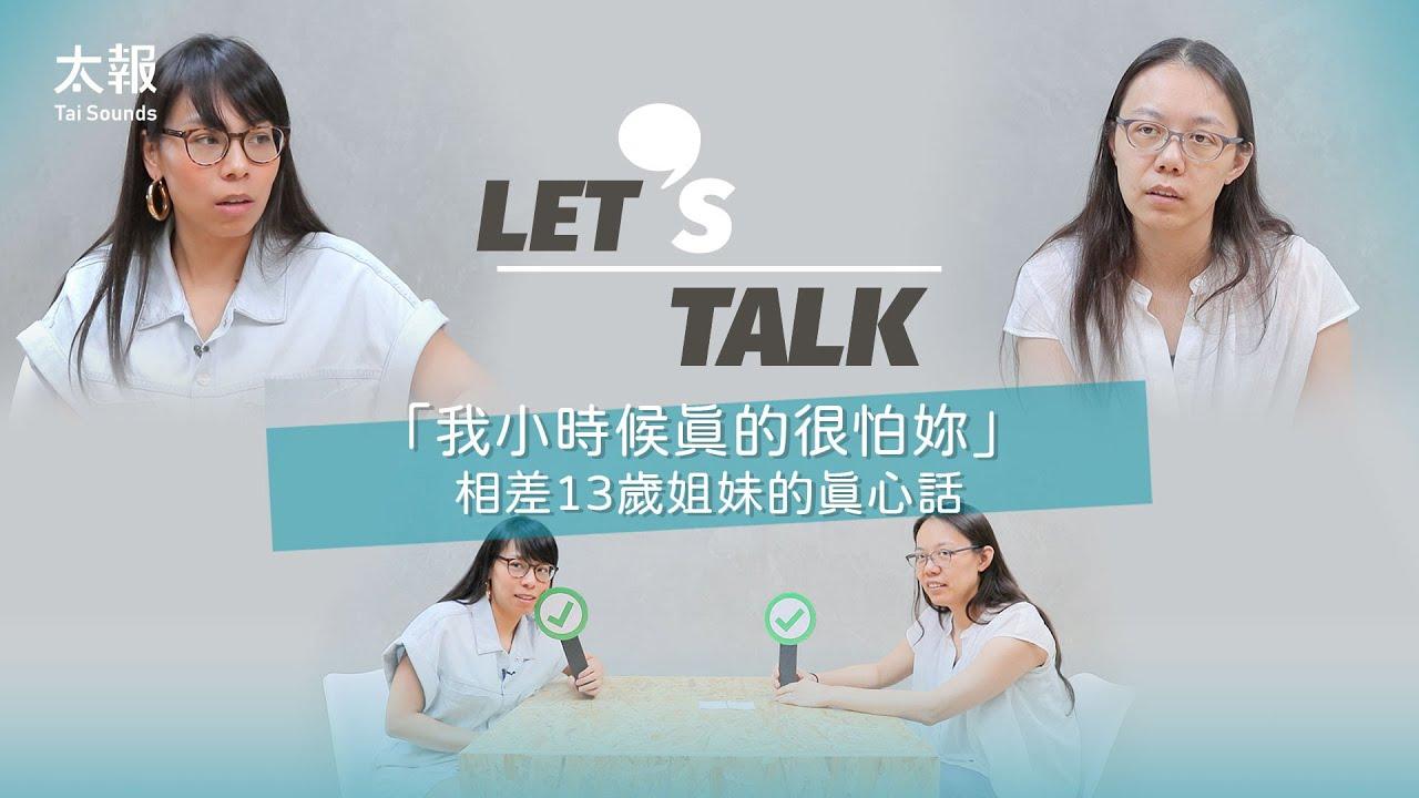 『我小時候真的很怕妳』戲劇演員Esther與姐姐的真心話|Let's Talk