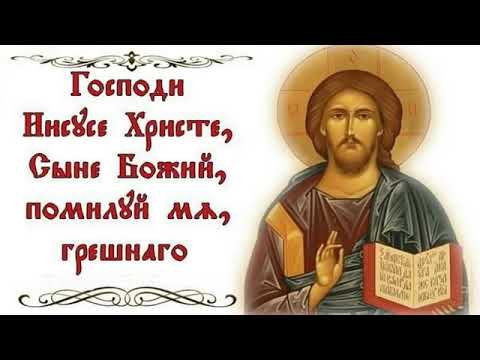 Господи Иисусе Христе, Сыне Божий, помилуй мя грешного