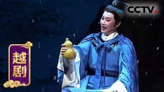 《CCTV空中剧院》 20190802 越剧《风雪渔樵记》 1/2| CCTV戏曲