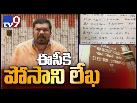 Posani Krishna Murali writes letter to EC over comments on Chandrababu - TV9