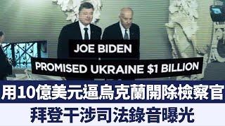 民主黨稱川普施壓烏克蘭 烏克蘭總統駁斥:沒有|新唐人亞太電視|20191002