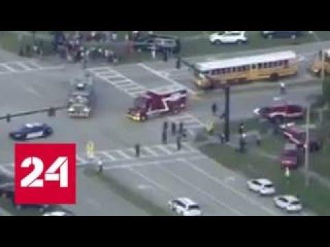 Стрельба во Флориде: один из школьников публикует фото с места событий - Россия 24