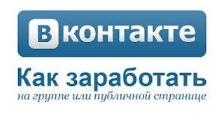 Как заработать на группе Вконтакте 2015(Это видео создано с помощью видеоредактора YouTube (http://www.youtube.com/editor) На этом канале я собираю видео о различном..., 2015-06-27T20:24:38.000Z)