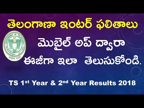 Best Mobile App On TS Inter Results 2018 I Telangana Intermediate 1st & 2nd Year Results I