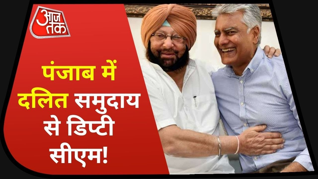 Download Punjab Congress: दलित समुदाय से मिलेगा Punjab को Deputy CM! Breaking News