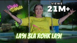 Cheba Warda & Kader Zakzouk   La9i 3la Rohk La9i   Clip Officiel 2021