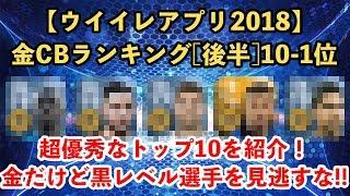 【ウイイレアプリ2018】金玉CB最強ランキング[後半]10-1位