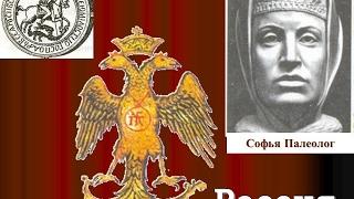 Тайны Руси «Софья Палеолог» Кривая История.