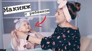 Наношу Макияж с Годовалым Ребёнком 👼🏻