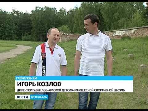 Старейшая в России футбольная арена находится в Гаврилов-Яме