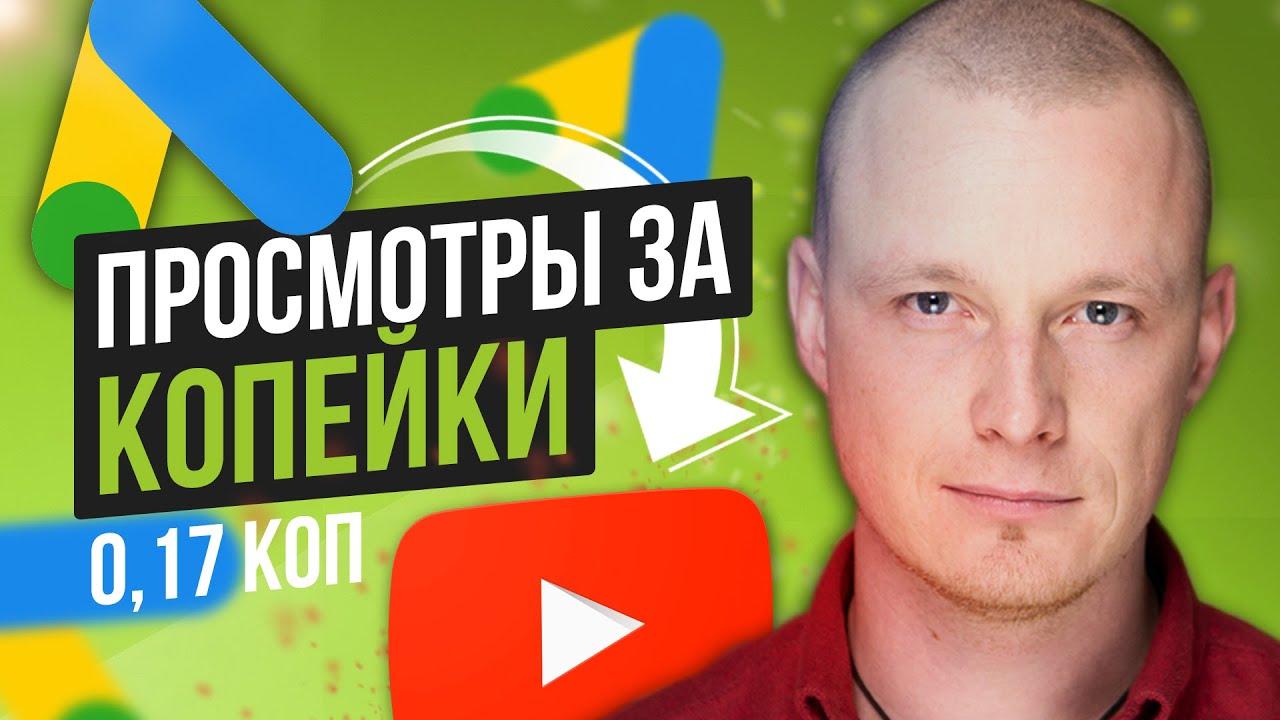 Продвижение Видео на YouTube от 017 копеек Настройка Google Ads AdWords Обучение с Нуля
