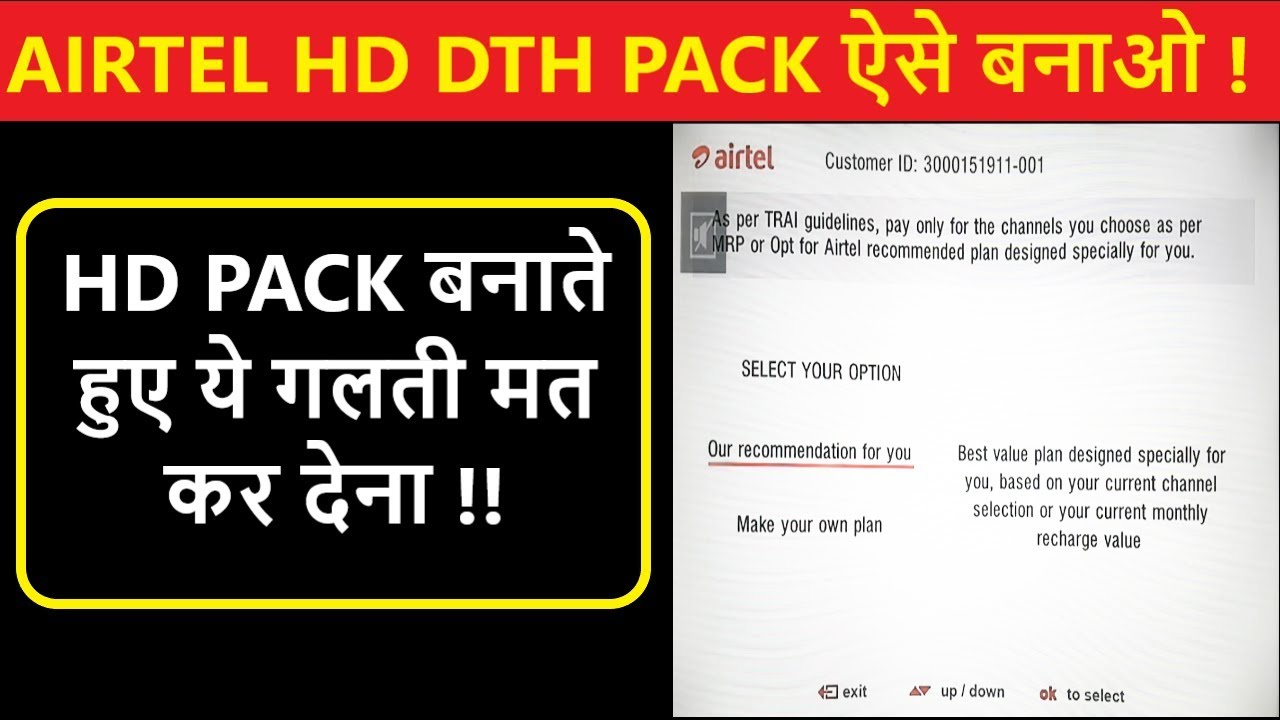 Airtel DTH Pack Kaise Banaye | How To Make Airtel DTH PACK