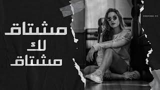 اغاني عربية 2019 | شلون انام