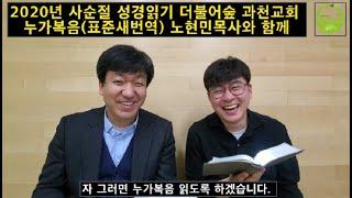 누가복음 성경읽기  노현민목사님과 사순절 성경읽기 더불…