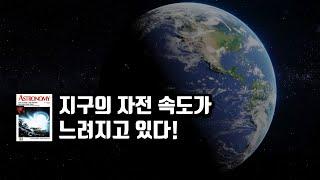 지구의 자전 속도가 느려지고 있다!