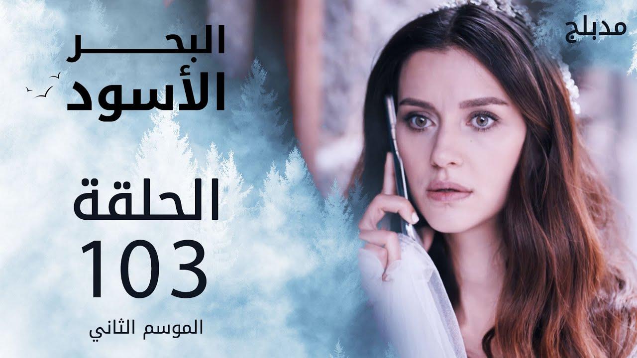 مسلسل البحر الأسود - الحلقة 103 | مدبلج