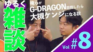 チャンネル登録宜しくお願いします♡ 雑談 第8弾 G-DRAGONと筋肉少女帯 大槻ケンヂは似ている?