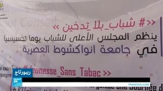 ...موريتانيا: مبادرات لمكافحة التدخين إثر ارتفاع نسبة ا