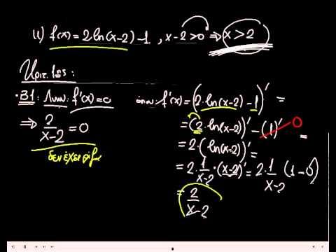 1.3 Μονοτονία, Ακρότατα - ασκ.2 -  Μαθηματικά Γ' Λυκείου