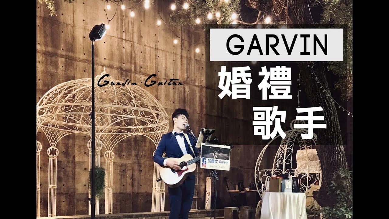 加爾文Garvin_婚禮演出精選橋段
