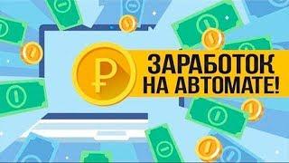 Сайт для заработка в интернете на полном автомате | зарабатывай деньги на расширении по 100 рублей