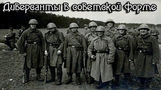 Что творили немецкие диверсанты в советской военной форме