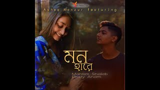 Mon Hare - Mahtim Shakib, Dristy Anam Mp3 Song Download