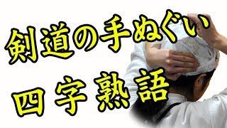 剣道の四字熟語 てぬぐい|剣道面タオルチャンネル