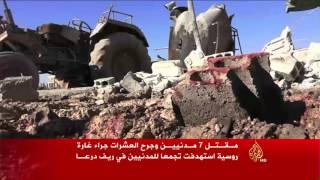 قصف روسي لتجمعات مدينة بريف درعا