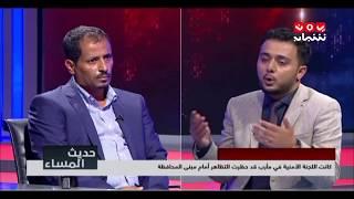 محاولات الانقلابيين لزعزعة الامن في محافظة #مأرب | نبيل البكيري ود.عبدربه مفتاح| حديث المساء 1