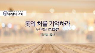 2019.12.15 주님의교회 주일오후예배설교 - 롯의…