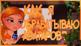   НАРКОМАНСКИЙ УРОК ПО ОБРАБОТКЕ   Аватария игра   Фотошоп  