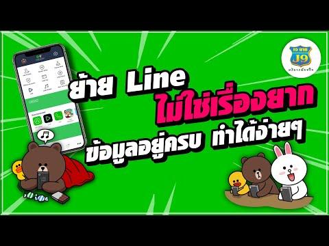ย้าย Line ไม่ใช่เรื่องยาก!!!...ข้อมูลอยู่ครบ ทำได้ง่ายๆ!!!