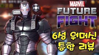 마블 퓨처 파이트 6성 워머신 리뷰 [Marvel Future Fight] War Machine 6 Star - 기리