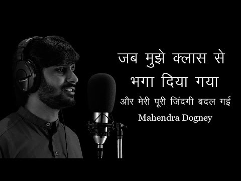 Get out || best inspirational video in hindi motivational video by mahendra dogney
