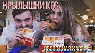 Куриные Крылышки В Панировке KFC - Свободная Касса! #1 Вкусный Обзор(, 2016-02-14T15:48:00.000Z)