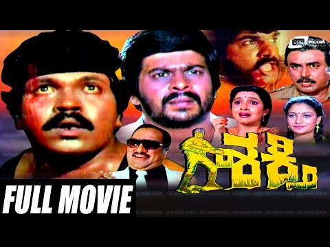 Shakthi – ಶಕ್ತಿ| Kannada Full HD Movie | FEAT. Tiger Prabhakar, Shankarnag