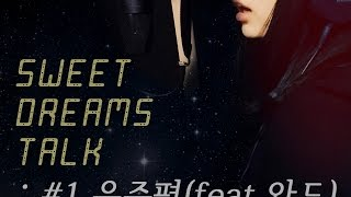 [Sweet Dreams Talk] #1. Universe(우주)편 _ with watercolor paintings!