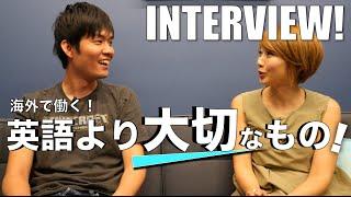 海外で働く日本人に聞いてみた!英語より大切なものとは?! マインクラフト開発チーム唯一の日本人、鵜飼 佑さんにインタビュー★〔#443〕 thumbnail