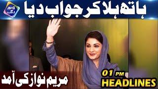 Maryam Nawaz Reached - News Headlines | 01:00 PM | 14 Feb 2019 | Lahore Rang