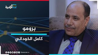 كامل الخوداني.. صحفي يمثل الجيش في الساحل الغربي ضيف البوصلة مع عارف الصرمي   برومو