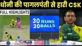 IPL 2020: RR VS CSK Match Highlights: Rajasthan Royals vs Chennai Super Kings | MATCH 37