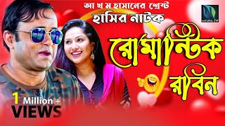 Romantic Robin|রোমান্টিক রবিন | Akhomo Hasan|Nadia Ahmed|Comedy Bangla New Natok 2019