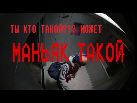 Прикол в лифте ТЫ КТО ТАКОЙ? / The joke in the Elevator WHO ARE YOU