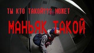 "Прикол в лифте ""ТЫ КТО ТАКОЙ?"" / The joke in the Elevator ""WHO ARE YOU"""
